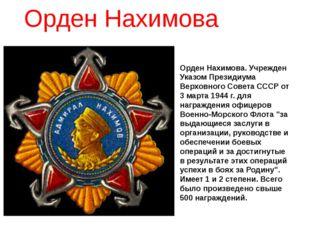 Орден Нахимова Орден Нахимова. Учрежден Указом Президиума Верховного Совета С