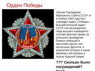 Орден Победы Указом Президиума Верховного Совета СССР от 8 ноября 1943 года б