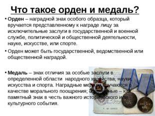 Что такое орден и медаль? Орден – наградной знак особого образца, который вру