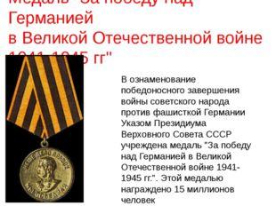 """Медаль """"За победу над Германией в Великой Отечественной войне 1941-1945 гг"""" В"""