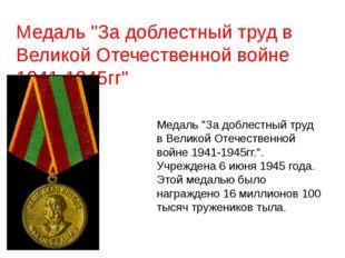 """Медаль """"За доблестный труд в Великой Отечественной войне 1941-1945гг"""" Медаль"""