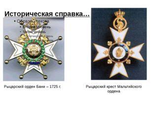 Историческая справка… Рыцарский орден Бани – 1725 г. Рыцарский крест Мальтийс
