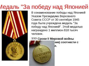 """Медаль """"За победу над Японией В ознаменование победы над Японией Указом Прези"""