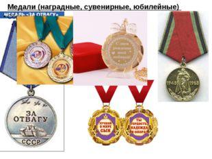 Медали (наградные, сувенирные, юбилейные) Наградная медаль тоже имеет свою ис