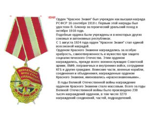 """Орден Красного Знамени Орден """"Красное Знамя"""" был учрежден как высшая награда"""