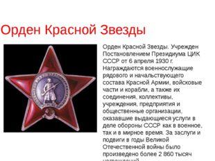 Орден Красной Звезды Орден Красной Звезды. Учрежден Постановлением Президиума