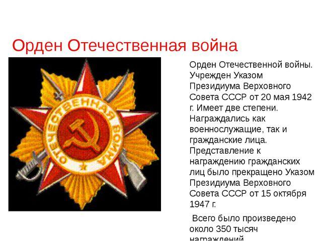 Орден Отечественная война Орден Отечественной войны. Учрежден Указом Президиу...