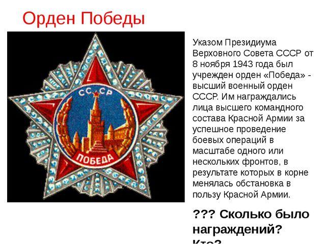 Орден Победы Указом Президиума Верховного Совета СССР от 8 ноября 1943 года б...