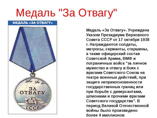 """Медаль """"За Отвагу"""" Медаль «За Отвагу». Учреждена Указом Президиума Верховного..."""