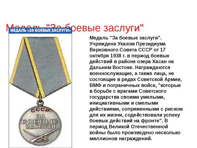 """Медаль """"За боевые заслуги"""" Медаль """"За боевые заслуги"""". Учреждена Указом Прези..."""