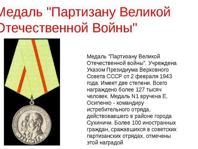 """Медаль """"Партизану Великой Отечественной войны"""". Учреждена Указом Президиума В..."""