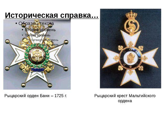 Историческая справка… Рыцарский орден Бани – 1725 г. Рыцарский крест Мальтийс...