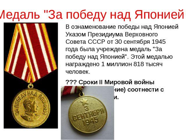 """Медаль """"За победу над Японией В ознаменование победы над Японией Указом Прези..."""