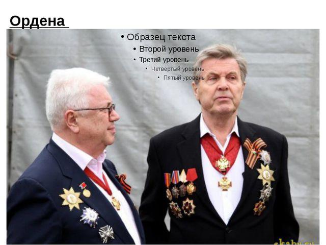 Ордена Современный орден в качестве знака отличия утратил первоначальное знач...