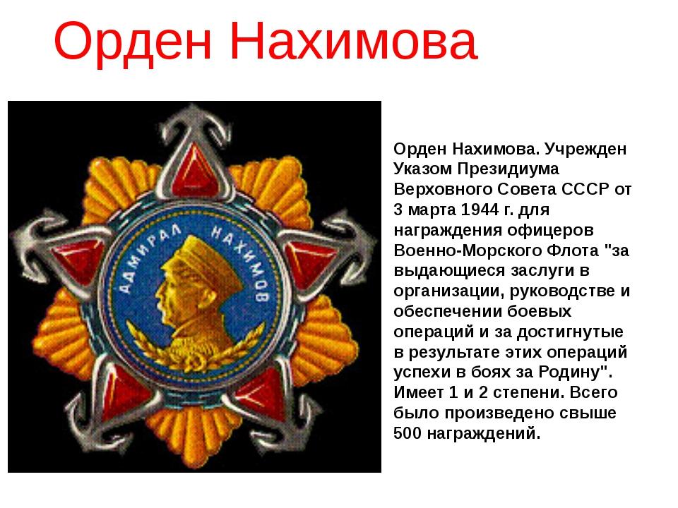 Орден Нахимова Орден Нахимова. Учрежден Указом Президиума Верховного Совета С...