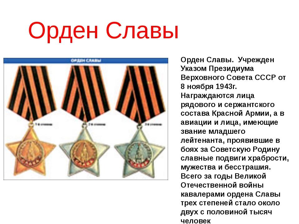 Орден Славы Орден Славы. Учрежден Указом Президиума Верховного Совета СССР о...
