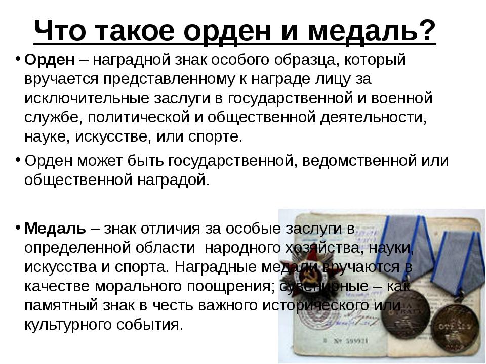 Что такое орден и медаль? Орден – наградной знак особого образца, который вру...