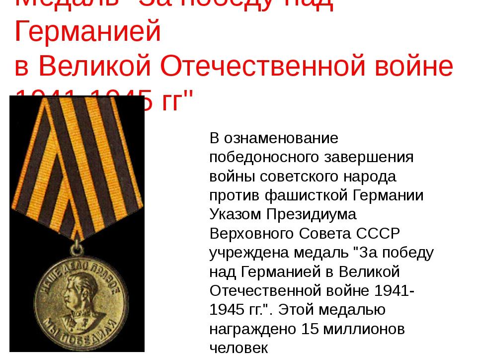 """Медаль """"За победу над Германией в Великой Отечественной войне 1941-1945 гг"""" В..."""