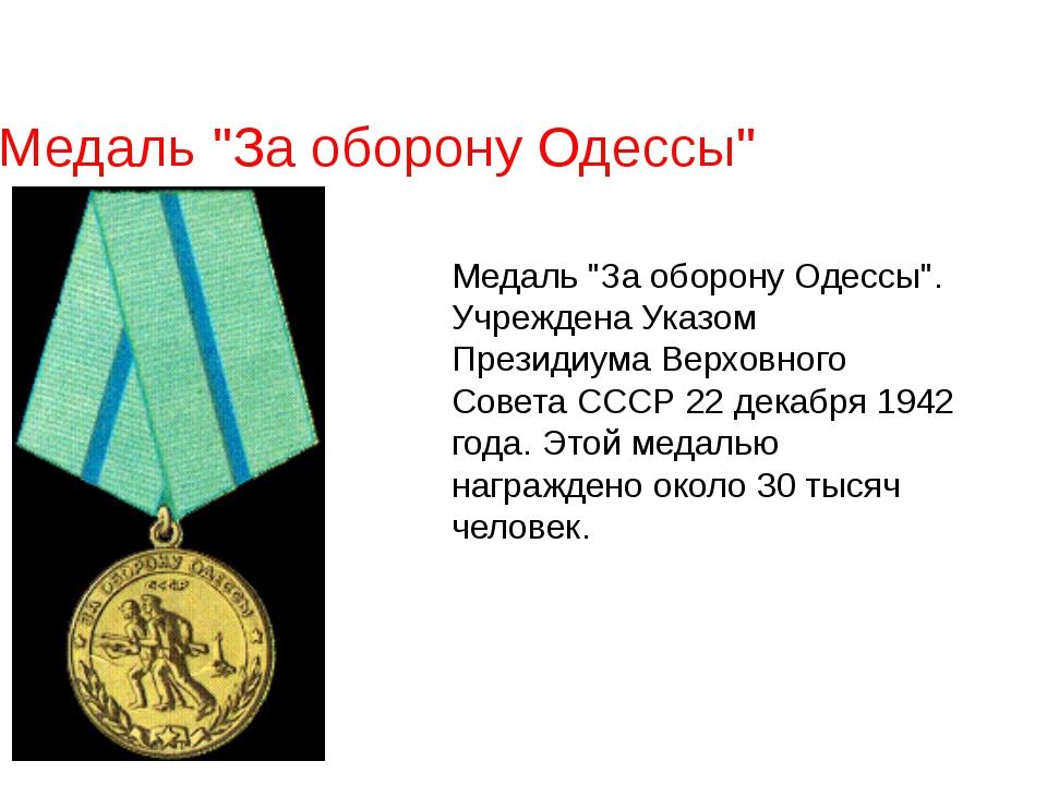 """Медаль """"За оборону Одессы"""" Медаль """"За оборону Одессы"""". Учреждена Указом Прези..."""