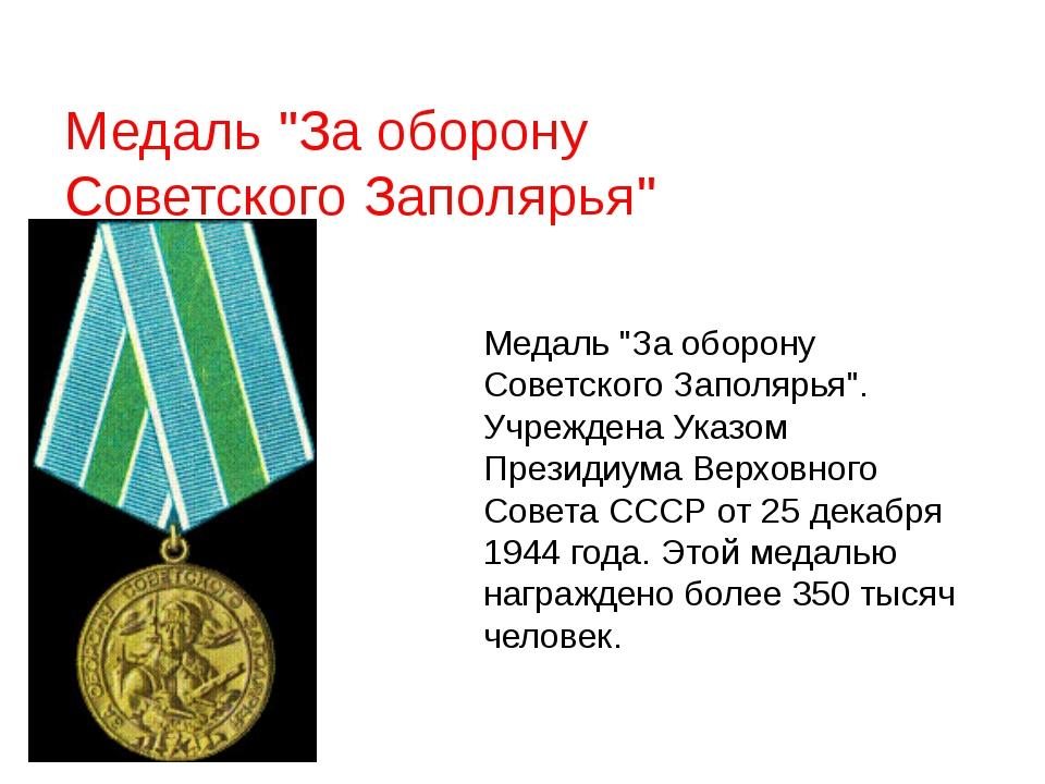"Медаль ""За оборону Советского Заполярья"" Медаль ""За оборону Советского Заполя..."