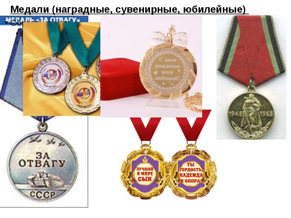 Медали (наградные, сувенирные, юбилейные) Наградная медаль тоже имеет свою ис...