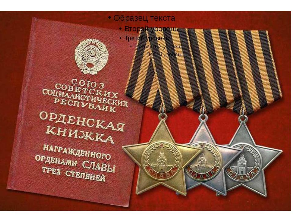 Орден — более высокая, чем медаль, награда. Им награждают за исключительные з...