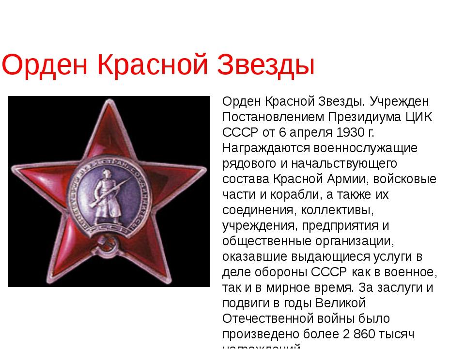 Орден Красной Звезды Орден Красной Звезды. Учрежден Постановлением Президиума...
