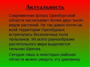 Актуальность Современная флора Оренбургской области насчитывает более двух ты