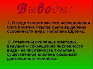 1. В ходе экологического исследования близ поселка Чкалов были выделены особ