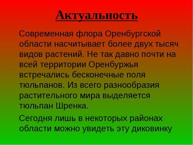 Актуальность Современная флора Оренбургской области насчитывает более двух ты...