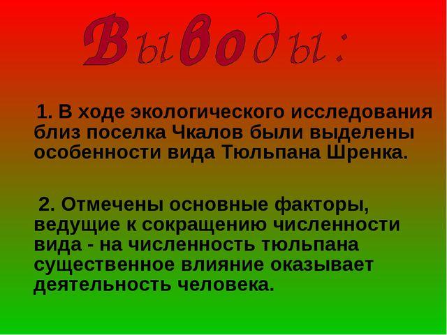 1. В ходе экологического исследования близ поселка Чкалов были выделены особ...