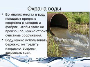 Охрана воды. Во многих местах в воду попадают вредные вещества с заводов и фа
