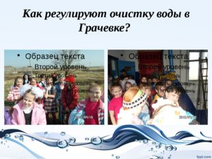 Как регулируют очистку воды в Грачевке?