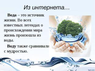 Из интернета… Вода – это источник жизни. Во всех известных легендах о происхо
