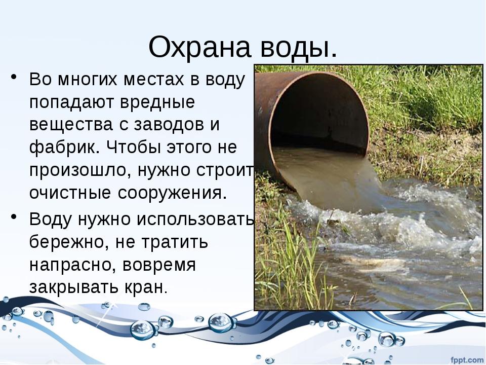 Охрана воды. Во многих местах в воду попадают вредные вещества с заводов и фа...