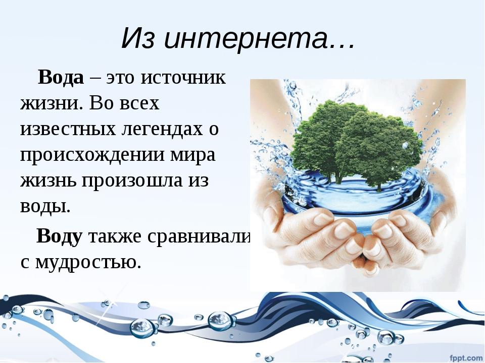 Из интернета… Вода – это источник жизни. Во всех известных легендах о происхо...
