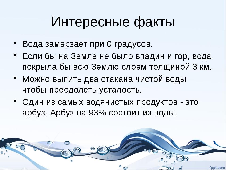 Интересные факты Вода замерзает при 0 градусов. Если бы на Земле не было впад...