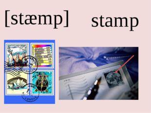 [stæmp] stamp