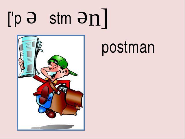 ['p e e Ω stm n] postman