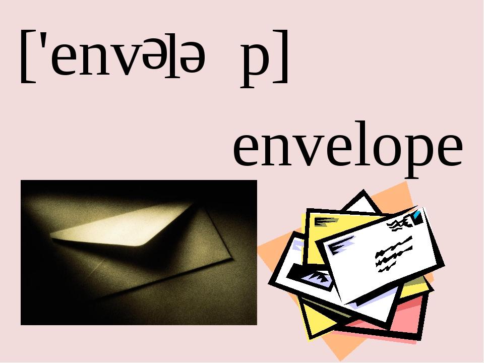 ['env e l e Ω p] envelope