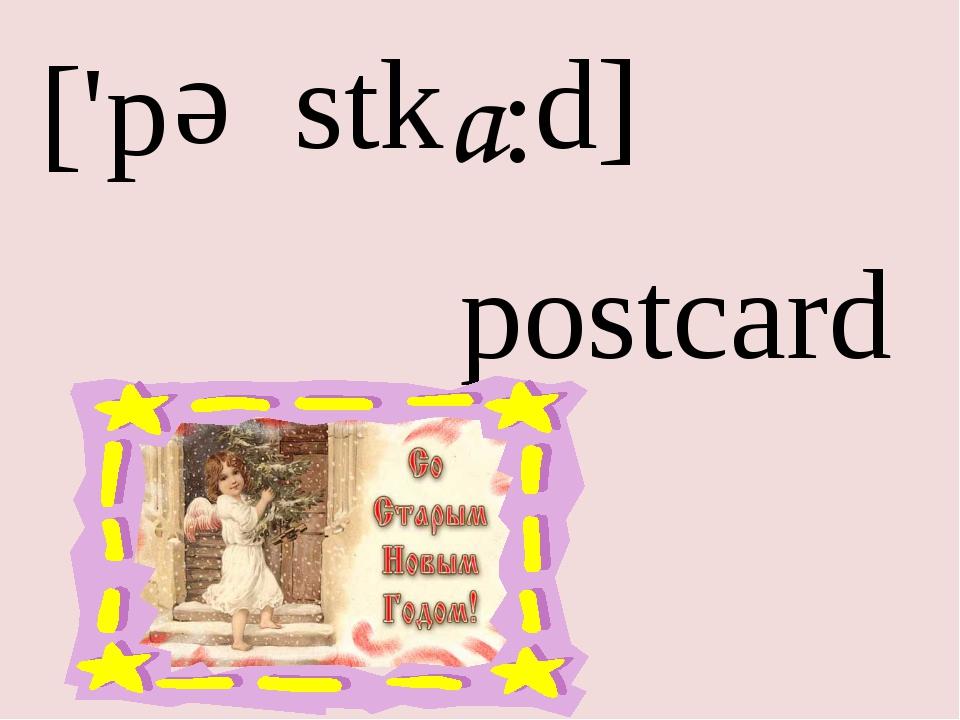 ['p e Ω stk a: d] postcard