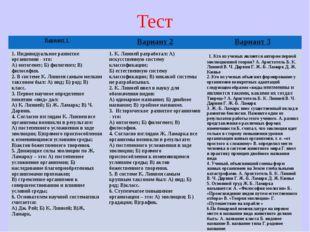 Тест Вариант 1 Вариант 2 Вариант 3 1. Индивидуальное развитие организмов - эт