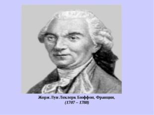 Жорж Луи Леклерк Бюффон, Франция, (1707 – 1788)