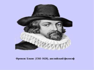 Френсис Бэкон (1561-1626), английский философ