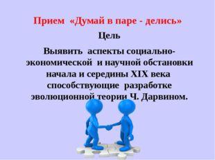 Прием «Думай в паре - делись» Цель Выявить аспекты социально-экономической и