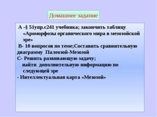 Домашнее задание А -§ 51упр.с241 учебника; закончить таблицу «Ароморфозы орга