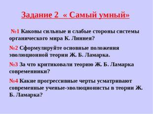 Задание 2 « Самый умный» №1 Каковы сильные и слабые стороны системы органичес