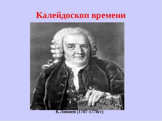 Калейдоскоп времени К.Линней (1707-1778гг)