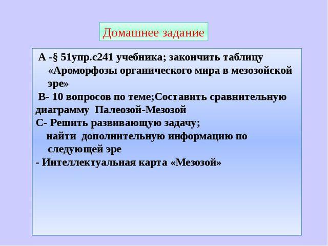 Домашнее задание А -§ 51упр.с241 учебника; закончить таблицу «Ароморфозы орга...