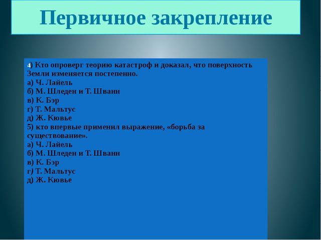 Первичное закрепление 4) Кто опроверг теорию катастроф и доказал, что поверхн...